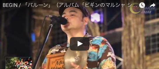 BEGIN / 「バルーン」(アルバム「ビギンのマルシャ ショーラ」DVDより)